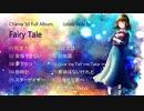 Fairy Tale【オリジナル】クロスフェード①