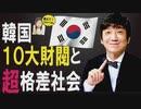 【教えて!ワタナベさん】韓国経済ココがポイント!10大財閥と超格差社会 [桜R1/11/9]