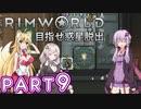 【Rimworld】初心者マキが惑星脱出を目指す #9【VOICEROID実況】