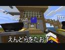 【Minecraft】えんどらをたおそう。part12【実況プレイ動画】