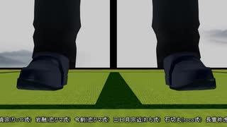 【刀剣乱舞MMD】雄パイがいっぱい