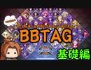 【BBTAG】たぶんきっとおそらくわかってもらえるBBTAG・基礎編【ゆっくり解説】