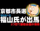 【京都市長選】福山和人氏が出馬表明 - 府知事選で善戦、3つ巴で激戦必至の情勢