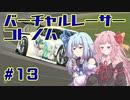 【GTSPORT】バーチャルレーサーコトノハ #13【琴葉姉妹実況】