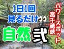 宮崎 高千穂峡2  旅 ストレス 自然音 鳥 森 水の音 瞑想 ヒーリング リラックス 子どもドリームプロジェクト 夢 仕事