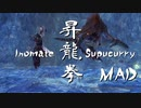 【MHWI】昇龍拳MAD