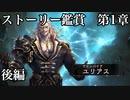 第1章ユリアス後編【シャドウバース】Soraと一緒に鑑賞するシャドバメインストーリ【Shadowverse】