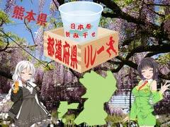 日本を飲み干せ都道府県リレー【熊本県】