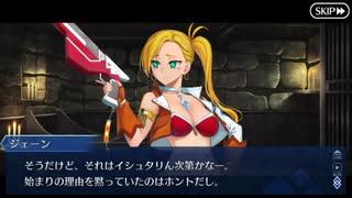 Fate/Grand Orderを実況プレイ セイバーウォーズⅡ編 part18