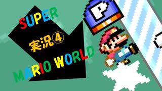 【実況】巻き戻し機能の喜びを知ってしまった「スーパーマリオワールド」 Part.4