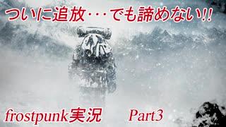追放!?ここからが勝負だ!【FrostPunk】Part3