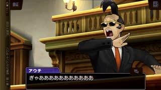 【実況】ゲーム下手が頑張る「逆転裁判5」part3