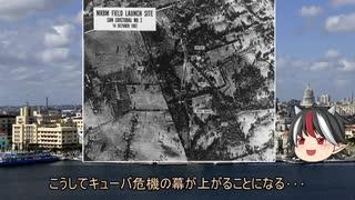 【ゆっくり解説】逆視点の世界史 第6回