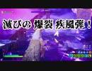 【フォートナイトゆっくり実況 第19回】 ストームキングの咆哮!滅びの爆裂疾風弾!【Fortnite Chapter 2】
