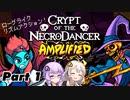 【Crypt of the NecroDancer】リズムにノってダンジョンへ! Part1【VOICEROID実況】