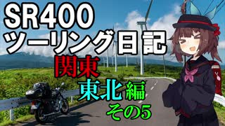 【東北きりたん車載】SR400ツーリング日記 Part49 関東東北編その5