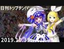 日刊トップテン!VOCALOID&something【日刊ぼかさん2019.10.31】