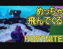 おそらく中級者のフォートナイト実況プレイPart171【Switch版...
