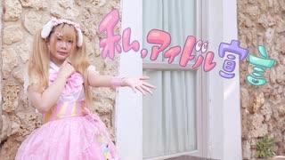 【ʚしのり ɞ】私、アイドル宣言  踊ってみた【アイドル活動一周年】