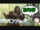 【MO・パイオニア】カベンジャーズ インフィニティ・コンボォー【ボイロ×mtg】