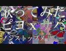 【サバxピヨ】歌ってみたノンストップメドレー【コラボ】