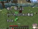 【Minecraft 】蜂の、蜂による、メイドさんのための養蜂4【1.12.2】