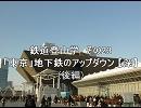 鉄道登山学 その23 「東京」地下鉄のアップダウン【深】(後編)「京葉線」「りんかい線」