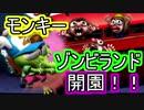 渋谷に負けるな!ひっくり返せ!暴徒達のゾンビリベンジ!(ゾンビツナミ)(マイナーゲーム実況)