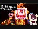 きりたんの適当なマイナーサッカークラブ紹介 5回目(後編)