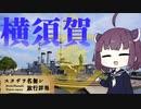 【VOICEROID旅行】「横須賀探訪ノ件 ~鎮守府のあった港まち~」すたじお名無し旅行詳報