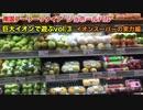 ジョホールバルAEON③「イオンスーパーの実力編」