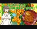 【さとうささら】素材から考える料理講座42「金木犀」