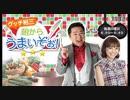 2019/11/10 グッチ裕三 朝からうまいぞぉ! (第84回)