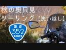 【バイク車載】秋の奥只見ツーリング【洗い越し】