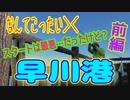 釣り動画ロマンを求めて 303釣目 前編(早川港)