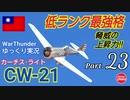 【WarThunder】 空戦RB グダるゆっくり実況 Part.23 低ランク最強格 編