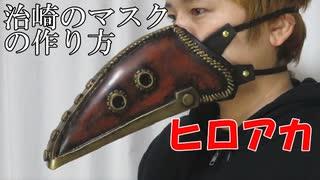 【ヒロアカ】治崎のペストマスクの作り方【僕のヒーローアカデミア 治崎】