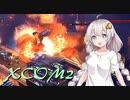 【XCOM2】エイリアンに逆らうpart.4 【VOICEROID実況】