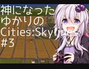 神になったゆかりのCities:Skylines #3【VOICEROID実況】