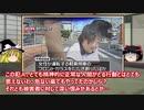 【ゆっくり解説】フロントガラス叩き割りで逮捕された 木崎喬滋容疑者 不起訴処分の理由