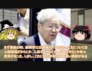 【ゆっくり解説】過去の判例と比較して考察、池袋暴走事故、飯塚幸三「おごりあった」