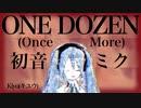 【初音ミク】ONE DOZEN (Once More)【オリジナル】