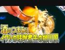 第25位:酒のつまみにイワシの味噌煮缶の柳川風を作る