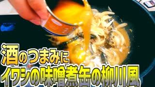 酒のつまみにイワシの味噌煮缶の柳川風を