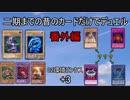 【遊戯王】2期以前の昔のカード縛りでデュエルリンクス 番外編【ゆっくり実況】