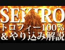 【SEKIRO-隻狼-】トロフィー100%&やり込み解説【実況】Part15