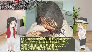 【ゆっくり解説】インカの美少女ミイラを紹介【La Doncella】