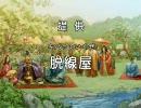伊達家が天下統一するまで支援プレイ by 太閤立志伝V 15