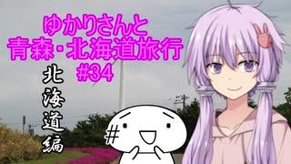 ゆかりさんと青森・北海道旅行 #34