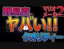 オートスクロールの音楽コースが色々ヤバすぎた!【マリオメーカー2】対戦 みんなでバトル目指せAランク!
